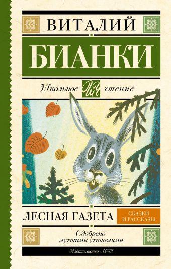 Лесная газета. Сказки и рассказы Бианки В.В.