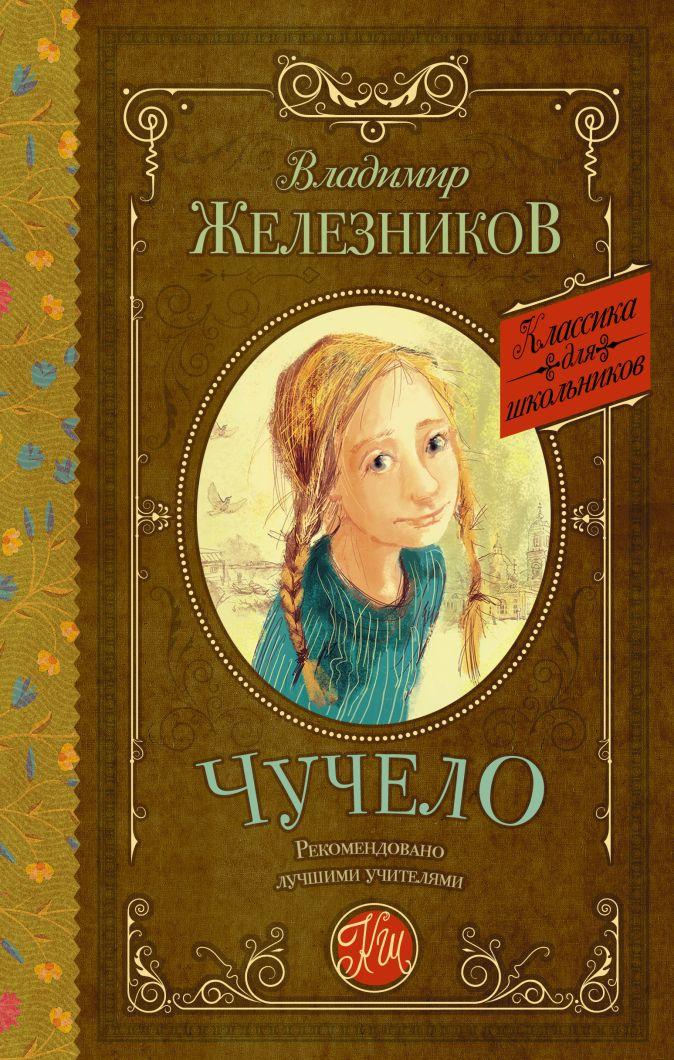 Железников В.К. - Чучело обложка книги