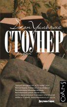 Д Уильямс - Стоунер' обложка книги