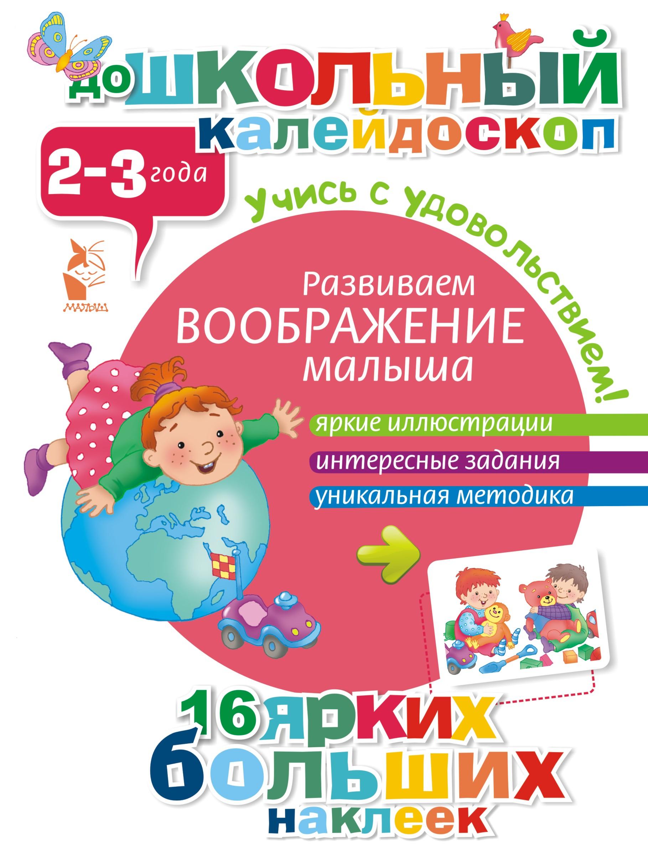 . Развиваем воображение малыша (2-3 года) несерьезные уроки 2 развиваем реакцию