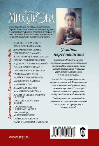 Улыбка пересмешника Михалкова Е.И.