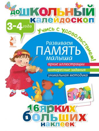 Развиваем память малыша (3-4 года) .