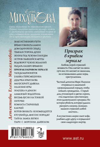 Призрак в кривом зеркале Михалкова Е.И.