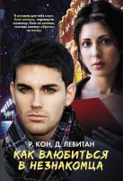Кон Р., Левитан Д. - Как влюбиться в незнакомца' обложка книги