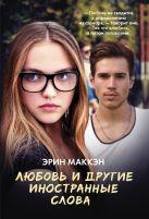 Маккэн Эрин - Любовь и другие иностранные слова' обложка книги