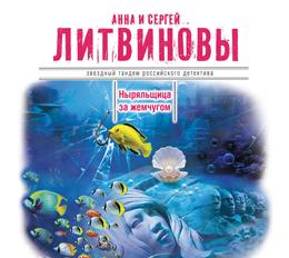 Ныряльщица за жемчугом (на CD диске) Литвиновы А. и С.