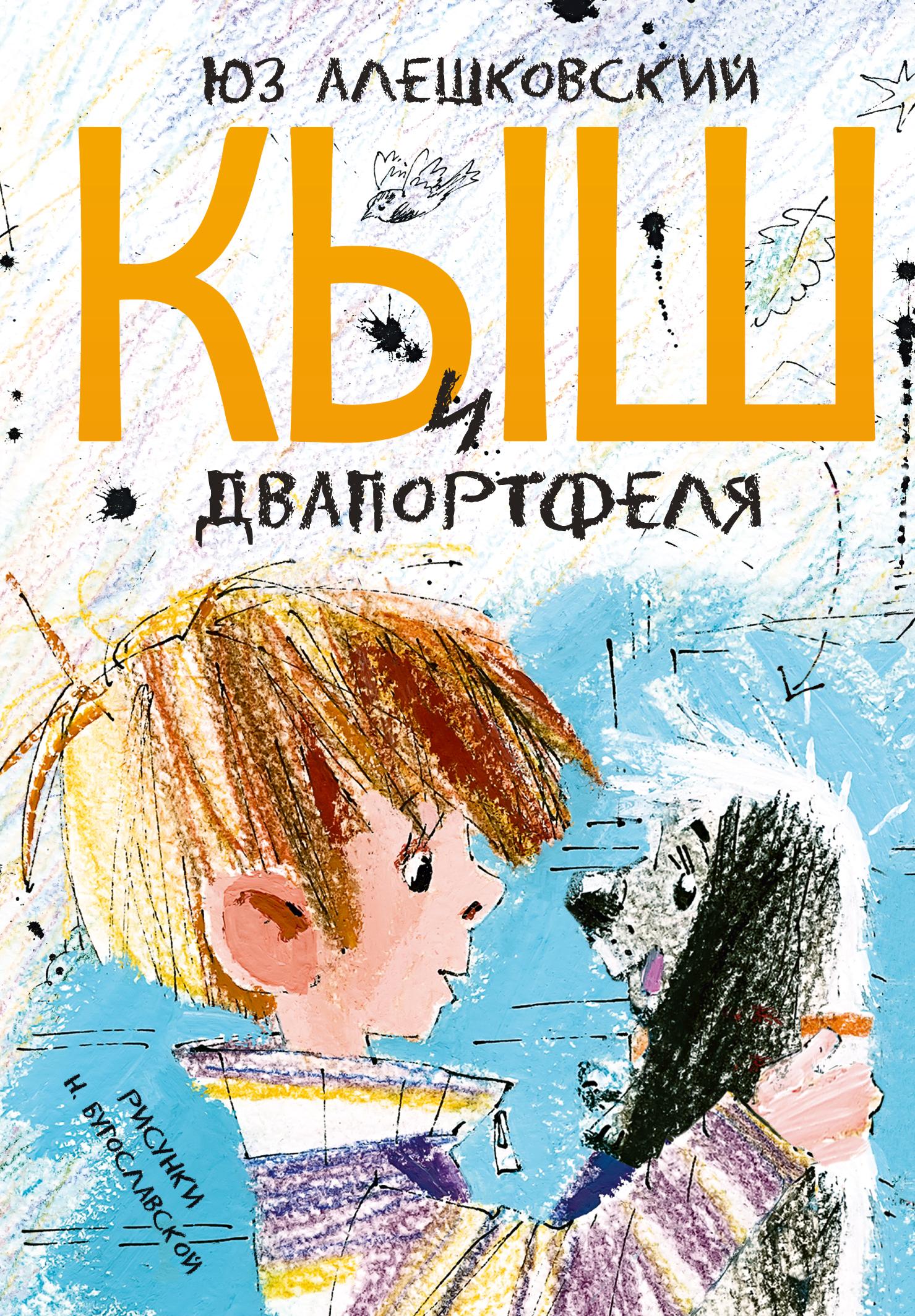 Алешковский Юз Кыш и Двапортфеля художественные книги эксмо книга кыш двапортфеля и целая неделя кыш и я в крыму