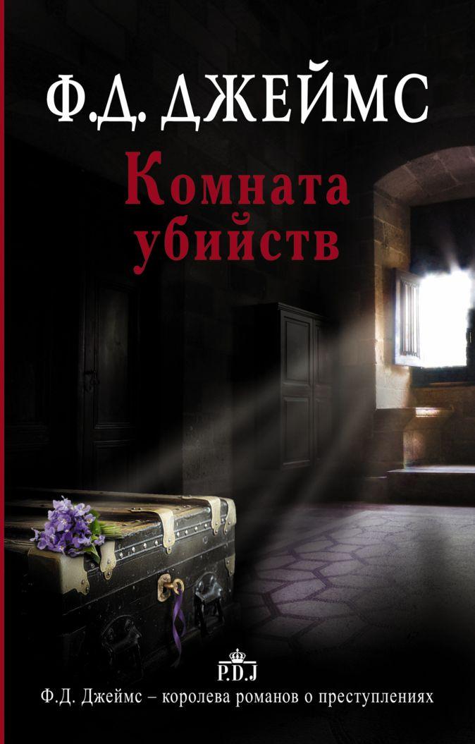 Джеймс Ф.Д. - Комната убийств обложка книги