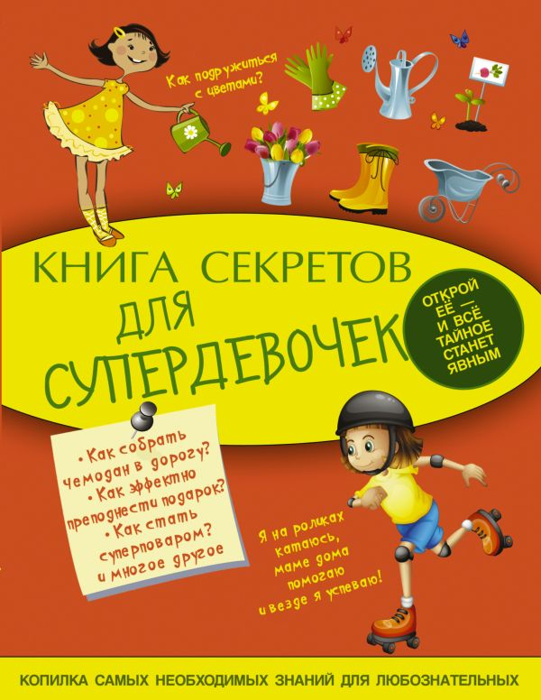Книга секретов для супердевочек Хомич Е.О.