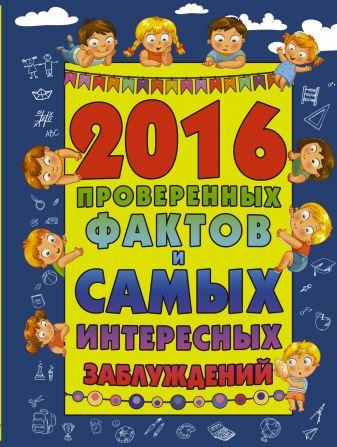 Мерников А.Г. - 2016 проверенных фактов и самых интересных заблуждений обложка книги