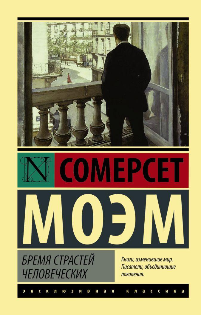 Сомерсет Моэм - Бремя страстей человеческих обложка книги