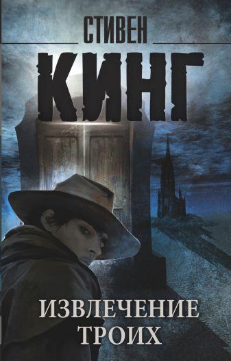 """Стивен Кинг - Извлечение троих: из цикла """"Темная Башня"""" обложка книги"""