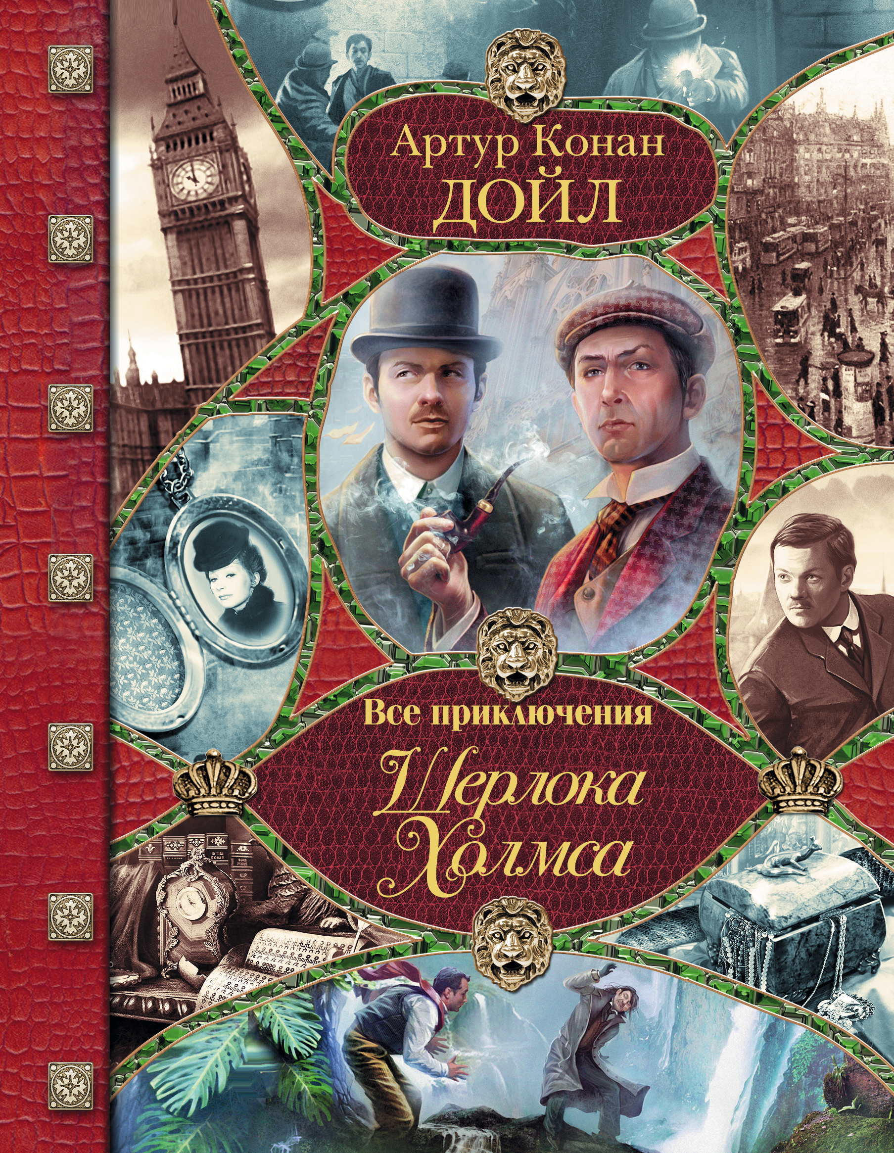 Дойл А.К. Все приключения Шерлока Холмса дойл артур конан малое собрание сочинений