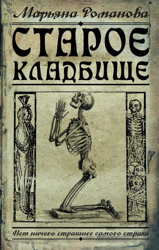 Марьяна Романова - Старое кладбище обложка книги
