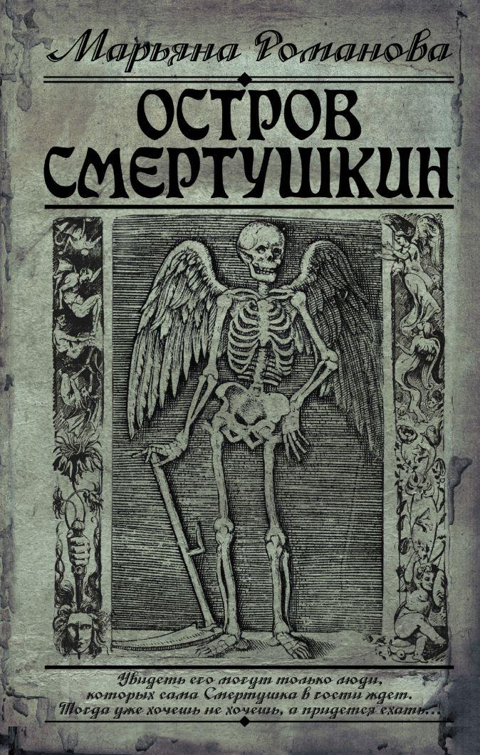 Марьяна Романова - Остров Смертушкин обложка книги