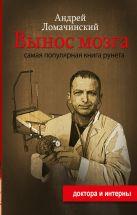 Ломачинский А.А. - Вынос мозга' обложка книги
