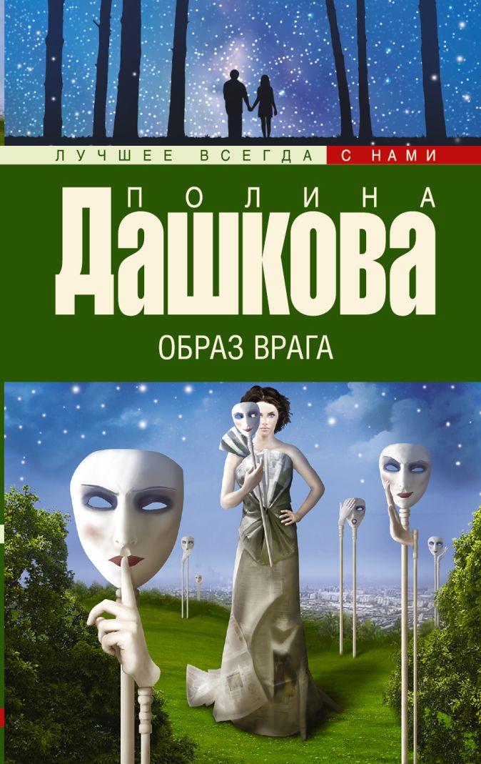 Полина Дашкова - Образ врага обложка книги