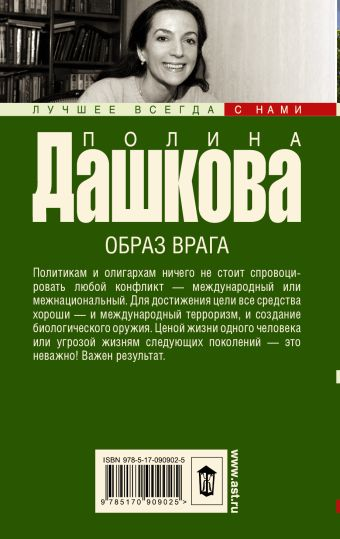 Образ врага Полина Дашкова