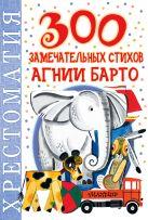 300 замечательных стихов Агнии Барто