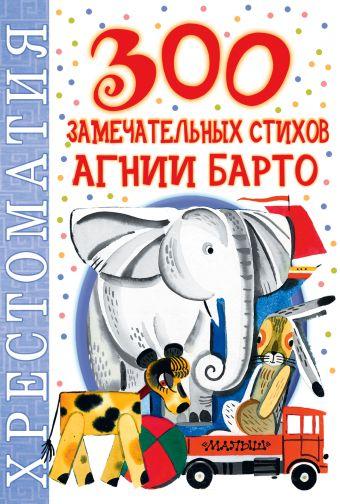 300 замечательных стихов Агнии Барто Барто А.Л.