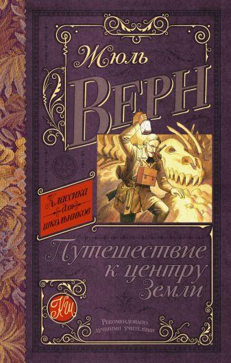 Верн Ж. - Путешествие к центру Земли обложка книги