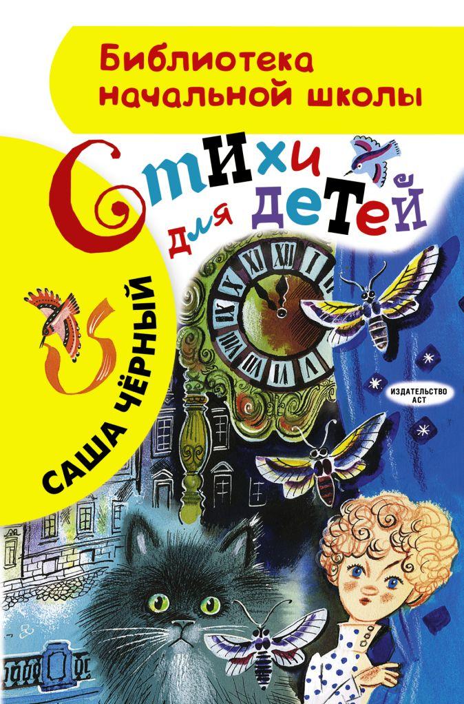 Саша Чёрный - Стихи для детей обложка книги
