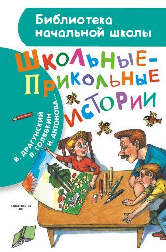 В. Драгунский, В. Голявкин, И. Антонова - Школьные-прикольные истории обложка книги