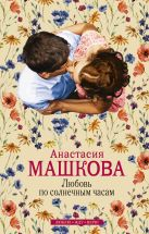 Машкова А.В. - Любовь по солнечным часам' обложка книги