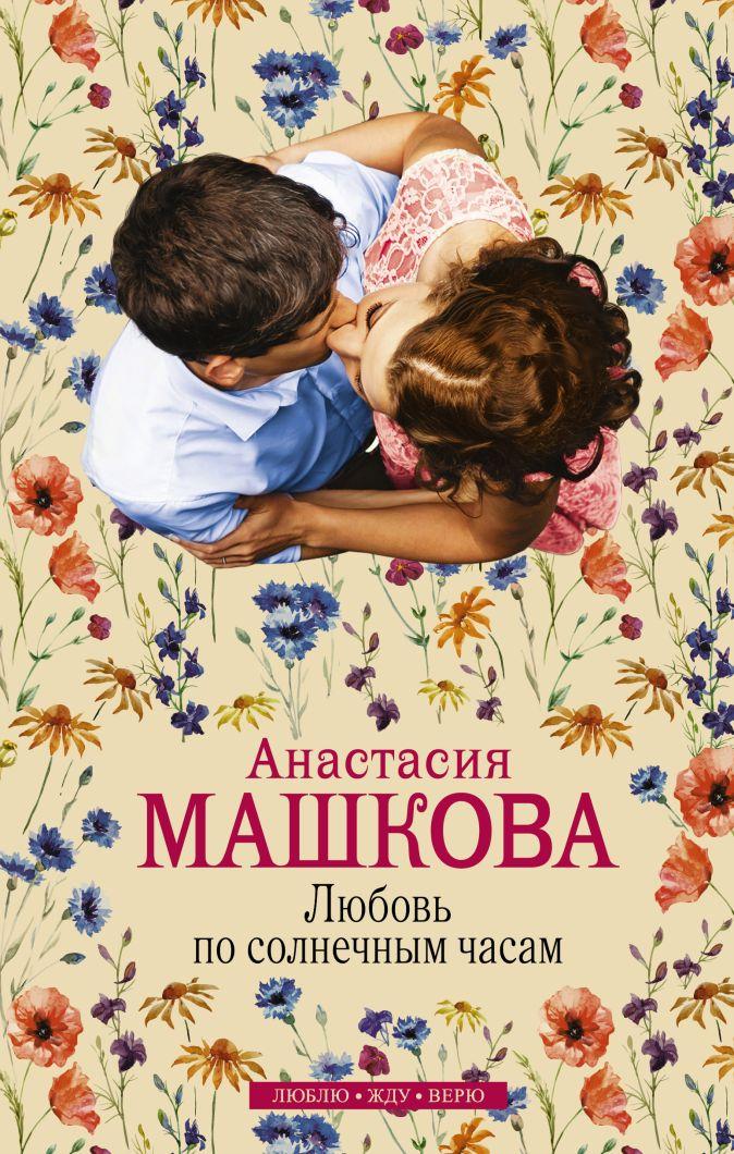 Любовь по солнечным часам Анастасия Машкова