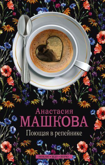 Поющая в репейнике Анастасия Машкова