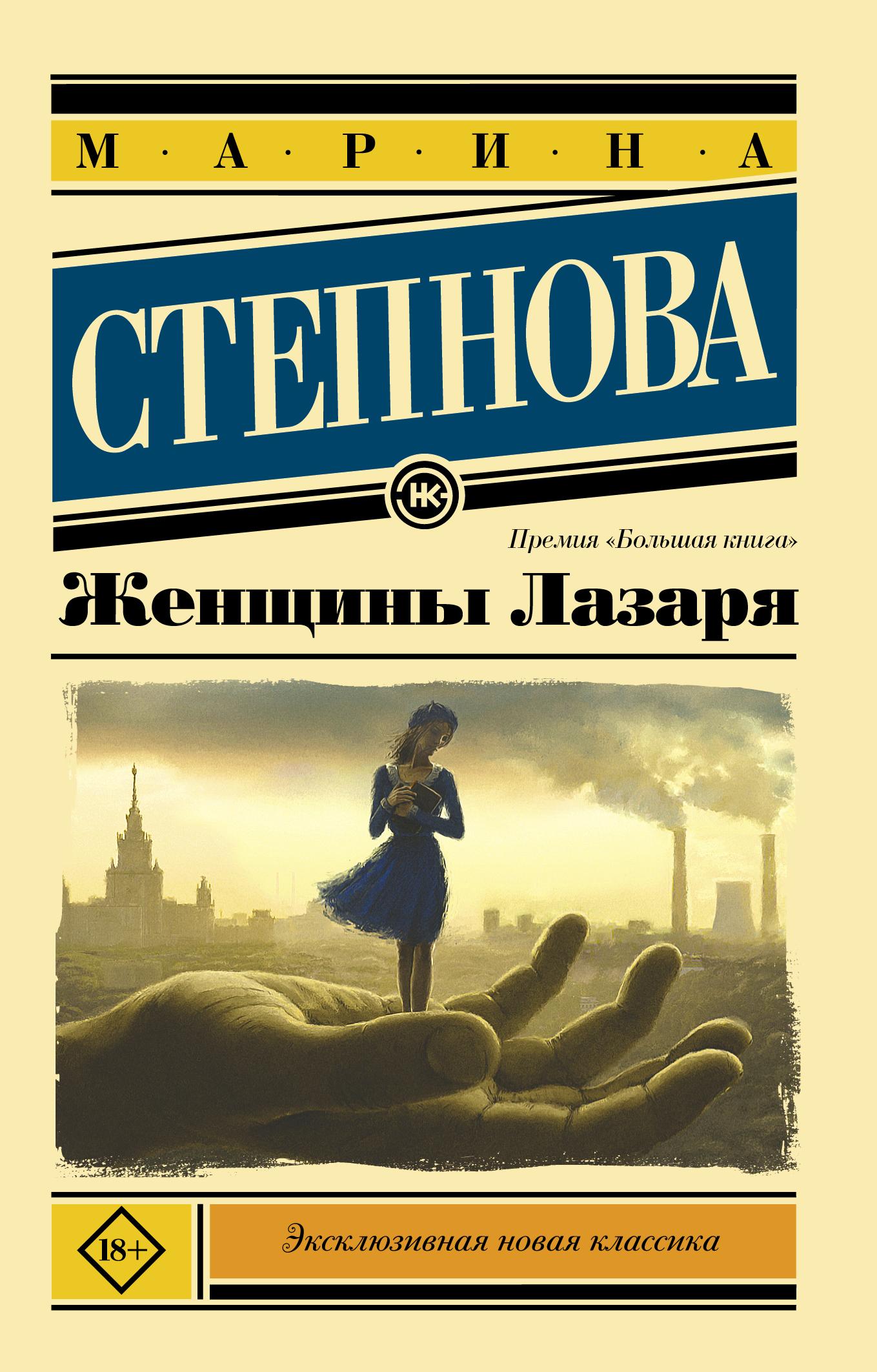 М.Л. Степнова Женщины Лазаря (покет)