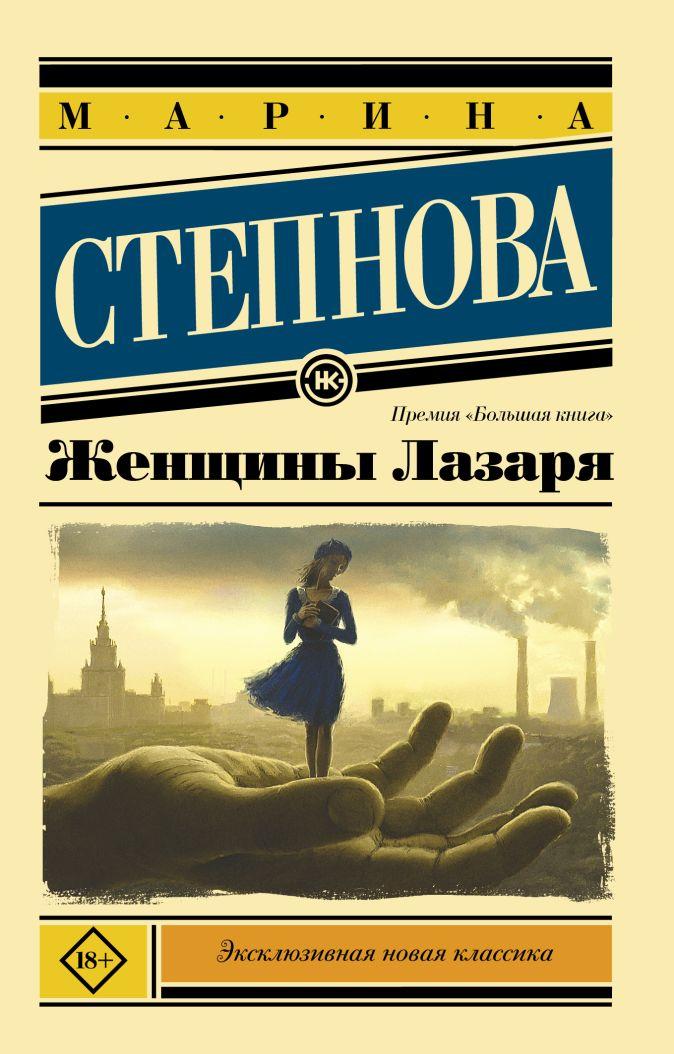 М.Л. Степнова - Женщины Лазаря обложка книги
