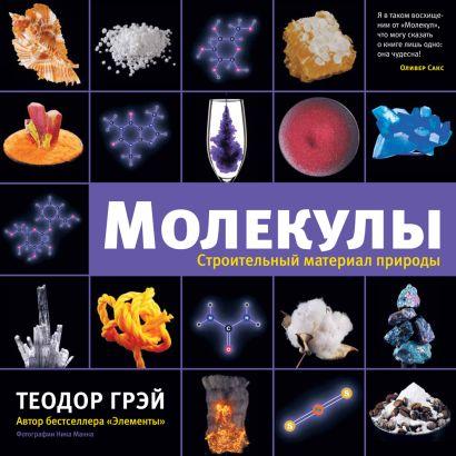 Молекулы - фото 1