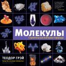 Грэй Т. - Молекулы' обложка книги