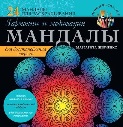 Мандалы гармонии и медитации для восстановления энергии - фото 1