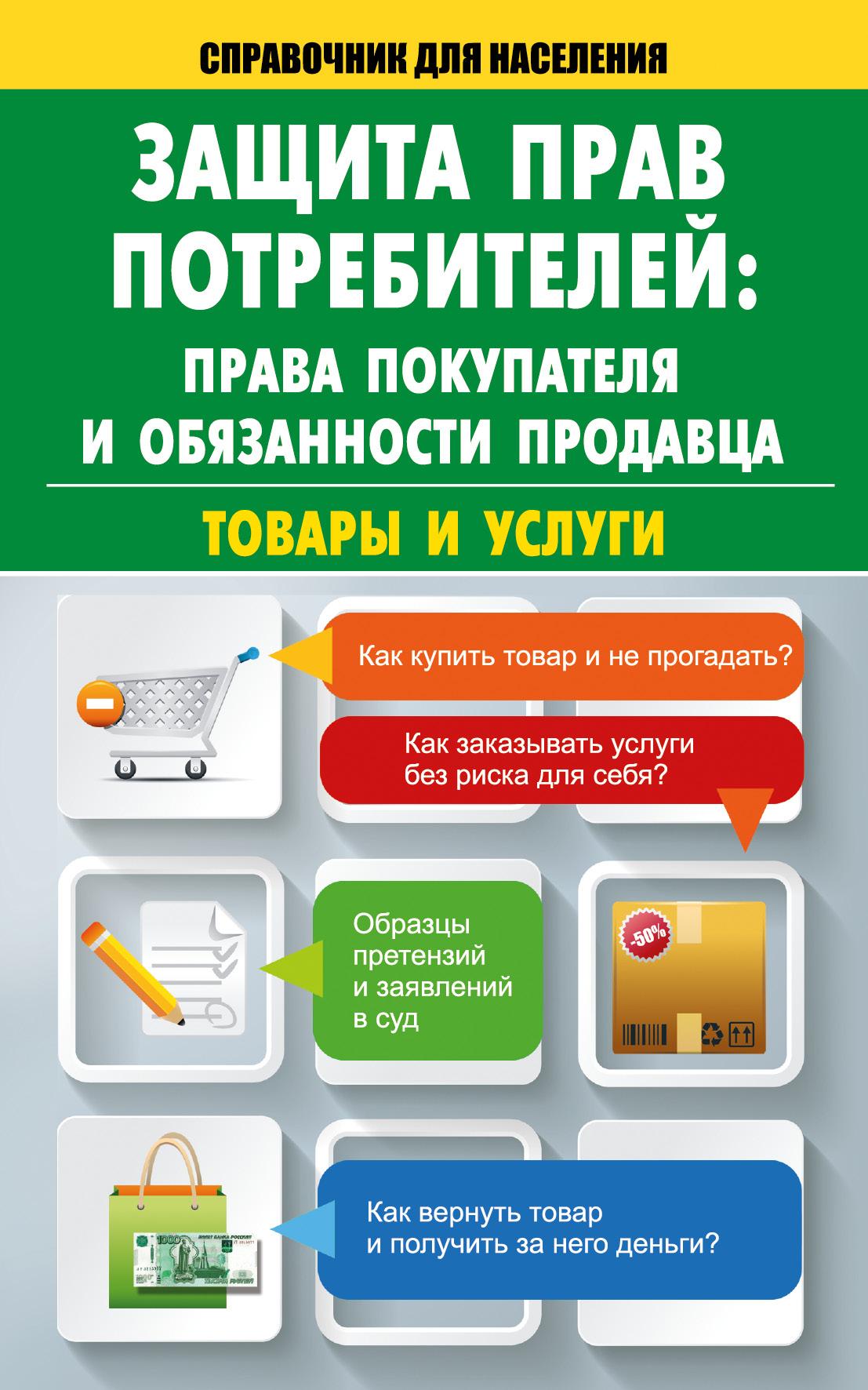 Кузьмина М.В. Защита прав потребителей: права покупателя и обязанности продавца. Товары и услуги как продавцу убедит покупателя товар
