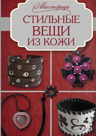 Фомичева И.М. - Стильные вещи из кожи обложка книги
