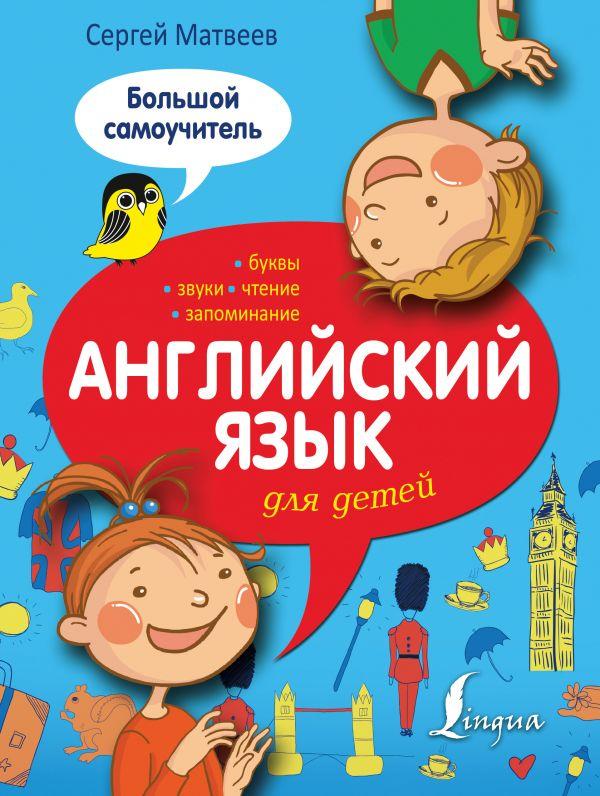 Английский язык для детей. Большой самоучитель Матвеев С.А.