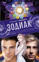 Расселл Ромина - Зодиак' обложка книги