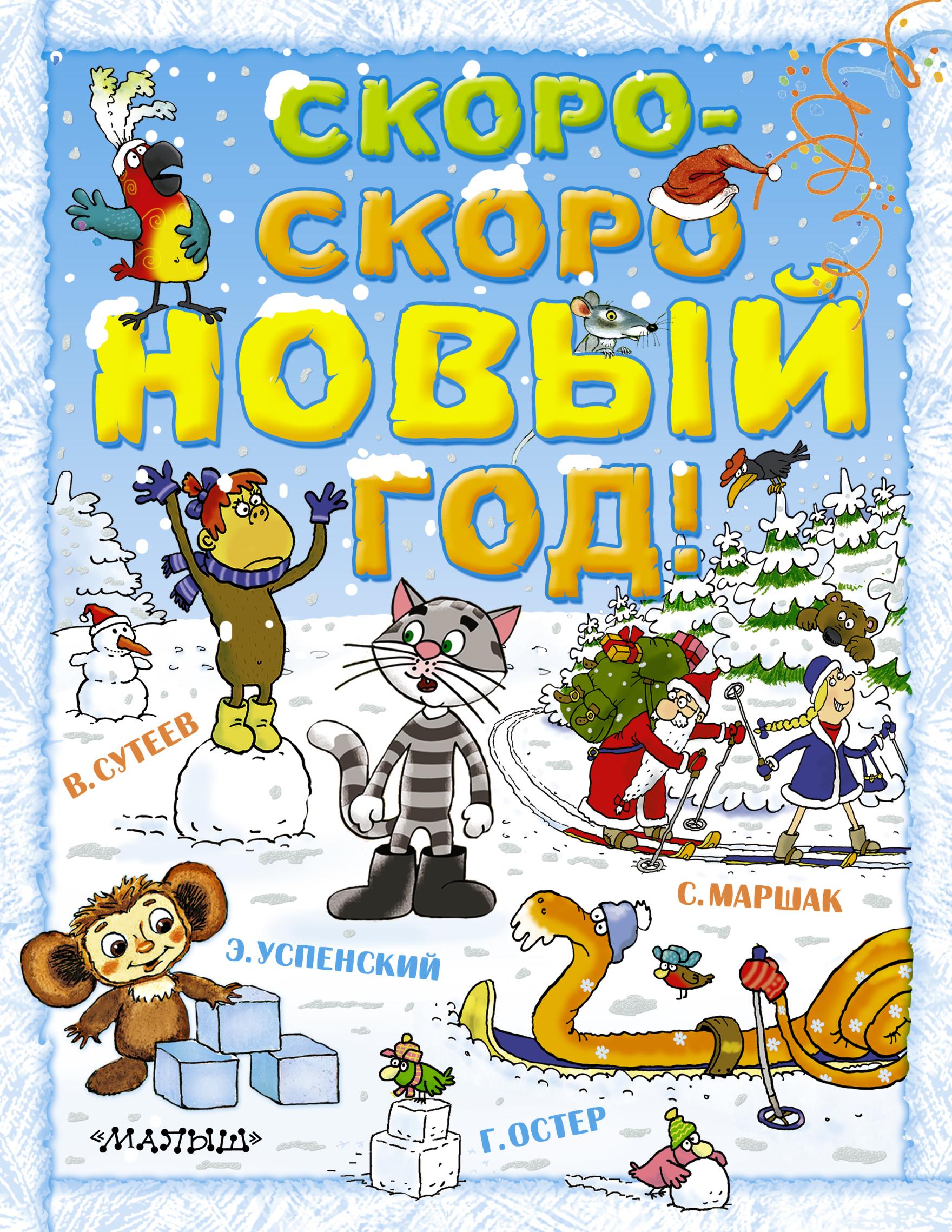 купить Маршак С.Я., Сутеев В.Г., Остер Г.Б. и другие Скоро-скоро новый год! по цене 574 рублей