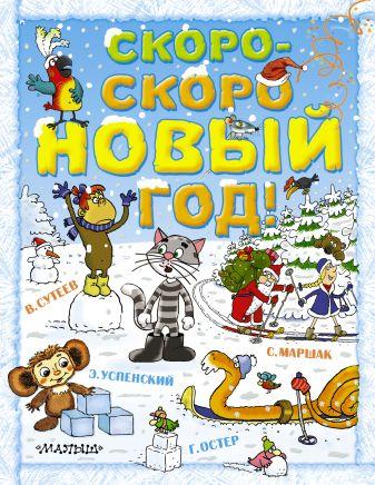 Маршак С.Я., Сутеев В.Г., Остер Г.Б. и другие - Скоро-скоро новый год! обложка книги