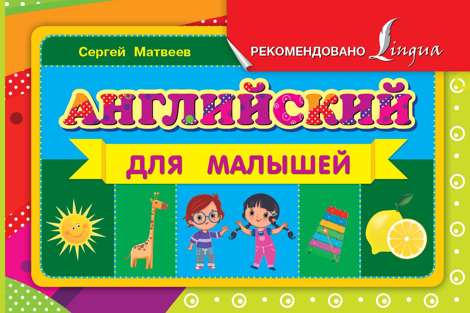 Сергей Матвеев Английский для малышей л в байбородова а в матвеев обучение географии в средней школе