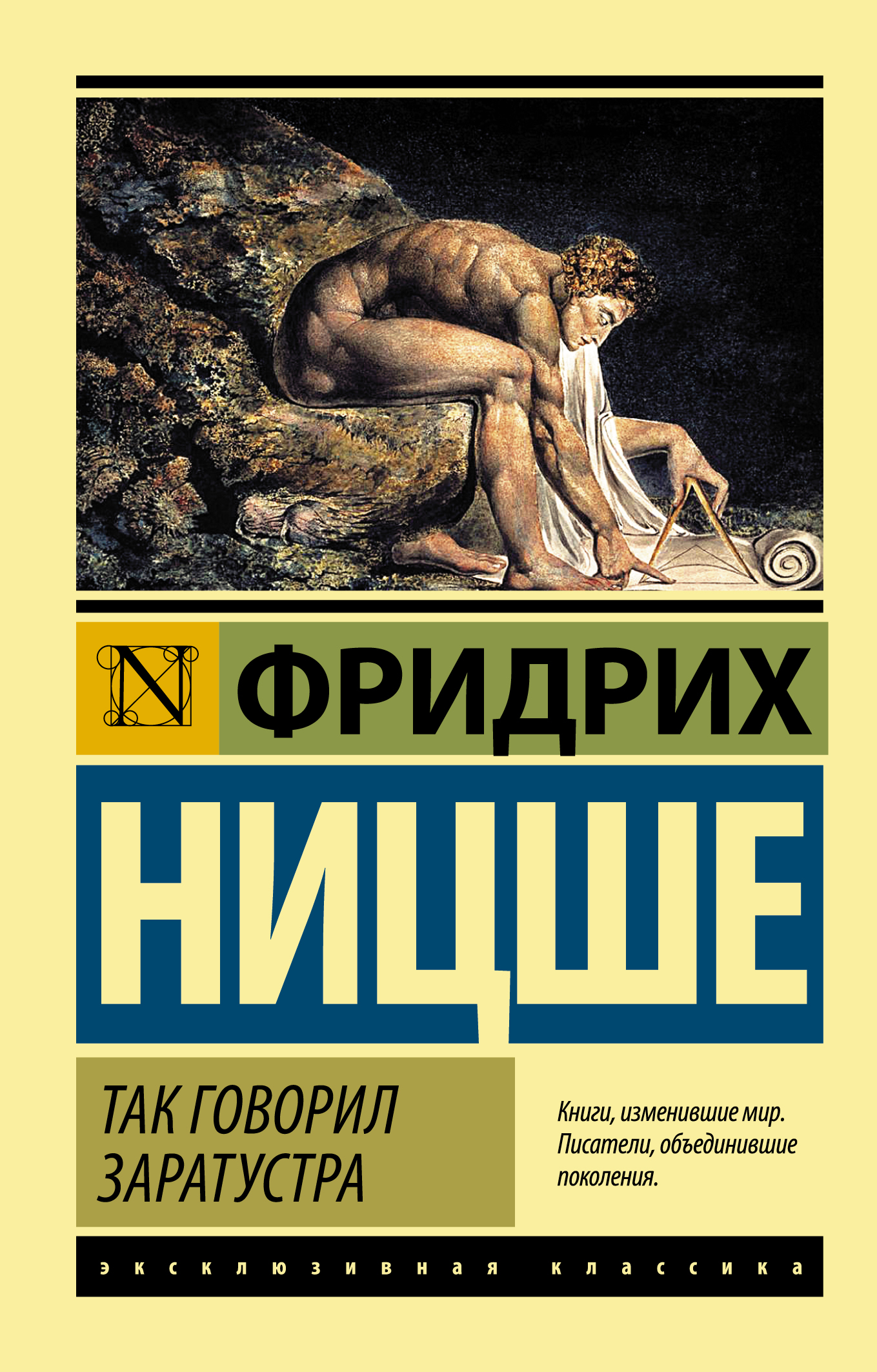 Фридрих Ницше Так говорил Заратустра ницше биография его мысли