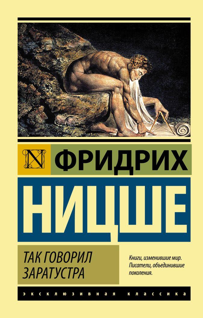 Фридрих Ницше - Так говорил Заратустра обложка книги