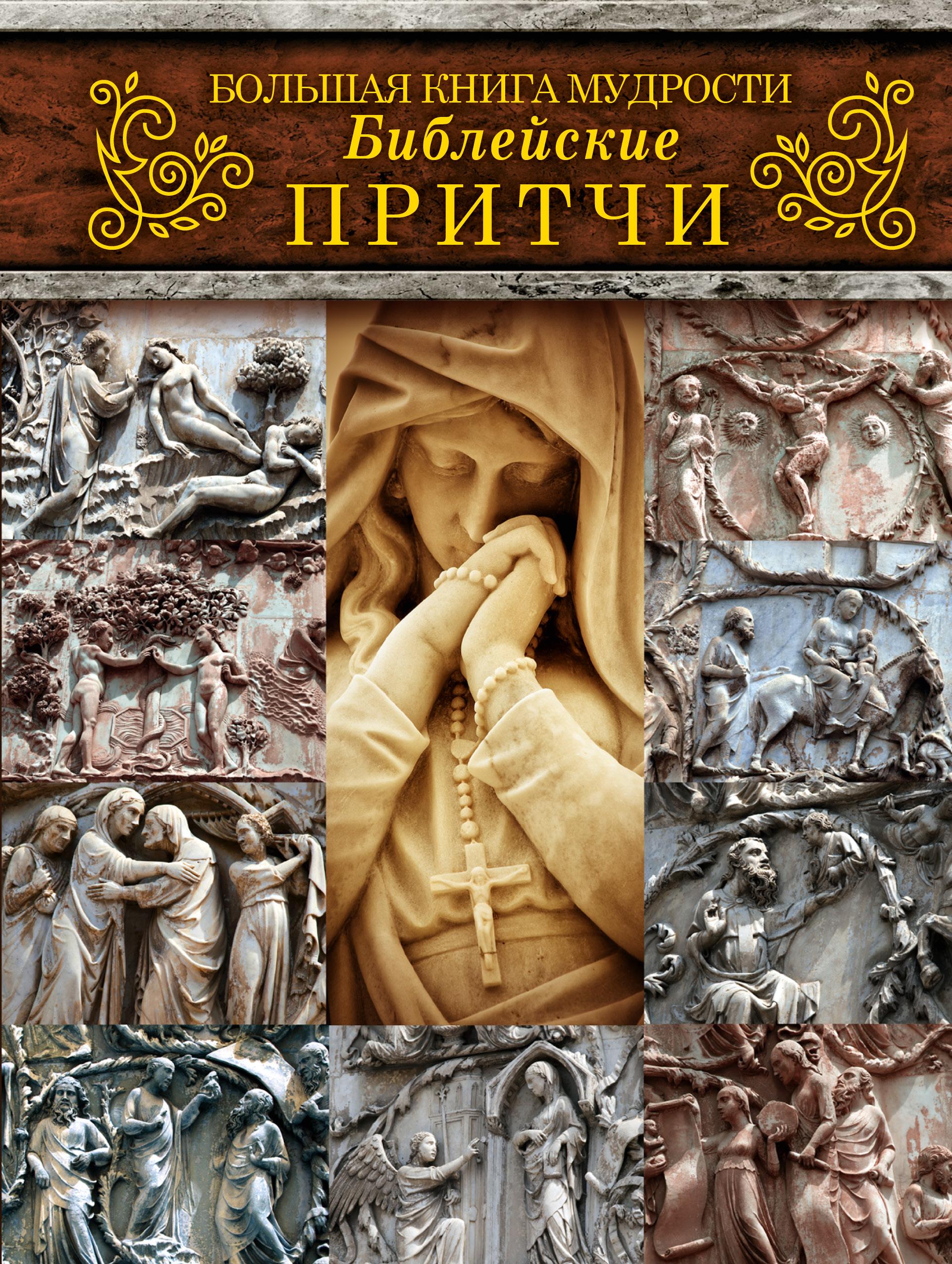 . Большая книга мудрости. Библейские притчи