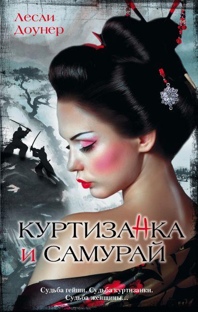 Куртизанка и самурай - фото 1