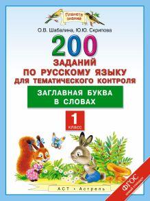 Русский язык. 200 заданий по русскому языку для тематического контроля. Заглавная буква в словах. 1 класс