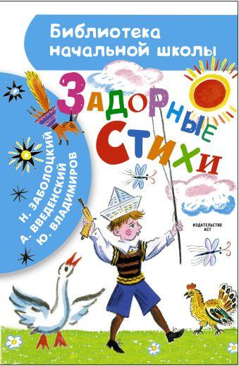 Задорные стихи Заболоцкий Н.А., Владимиров Ю., Введенский А.И.