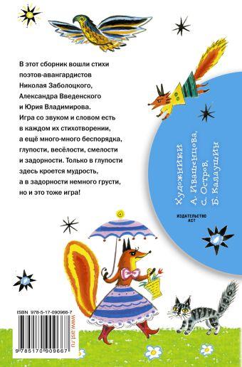 Задорные стихи Владимиров Ю., Введенский А., Заболоцкий Н.