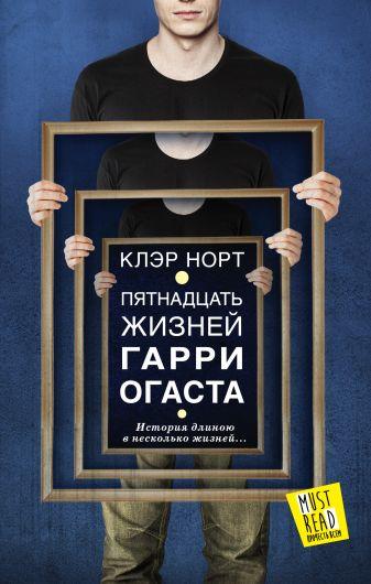 Клэр Норт - Пятнадцать жизней Гарри Огаста обложка книги